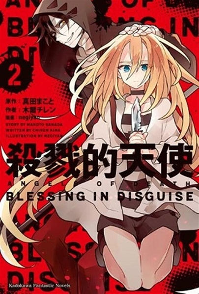 (二手書)殺戮的天使(2):BLESSING IN DISGUISE