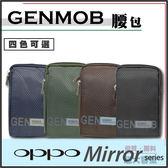 ●GENMOB 腰包/腰掛/錢包/收納包/OPPO Mirror 3/Mirror 5S A51F