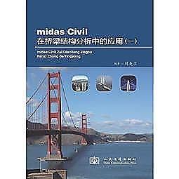 簡體書-十日到貨 R3Y【midas Civil在橋樑結構分析中的應用(一)】 9787114097379 人民交通出版社