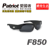 【網特生活】愛國者F850 高畫質眼鏡型 機車行車記錄器(行車紀錄器)