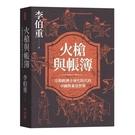 火槍與帳簿(早期經濟全球化時代的中國與東亞世界)