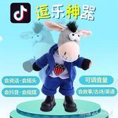 兒童玩具抖音搖頭驢電動跳舞會學舌學說話的小毛驢升級版瘋驢網紅早秋促銷