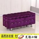 收納儲物凳子沙發矮凳長方形【星際小鋪】