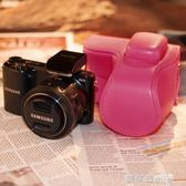相機保護套 適用三星微單NX2000相機包NX3000 NX3300保護皮套NX500攝影包底座 歐萊爾藝術館