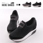 [Here Shoes]休閒鞋-厚底4cm 水鑽絨布鞋面 舒適套腳懶人鞋 休閒鞋 搖搖鞋-KN8140