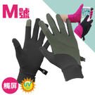 【加購品】M號-台灣製 Tactel美國杜邦透氣彈性抗UV觸控多功能手套《黑/灰》