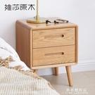 維莎實木北歐床頭櫃臥室橡木儲物櫃簡約現代 臥室兩抽原木色斗櫃 果果輕時尚NMS