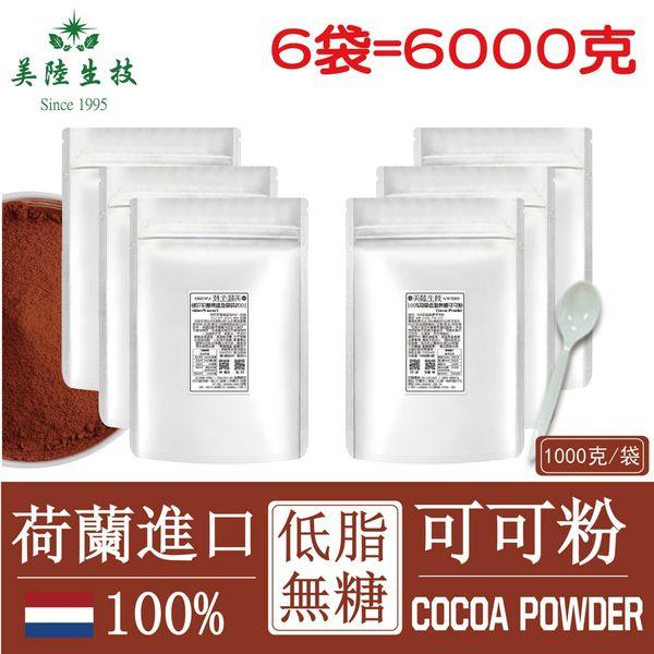 【美陸生技】100%荷蘭微卡低脂無糖可可粉(可供烘焙做蛋糕)【1000公克/包(家庭號),6包下標處】AWBIO