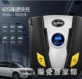 汽車充氣泵雙缸便攜式電動胎壓表12V高壓車載輪胎充氣泵 QG2827『樂愛居家館』