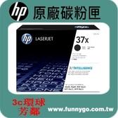 HP 原廠黑色高容量碳粉匣 CF237X (37X)