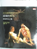 【書寶二手書T7/科學_YGP】虛擬的解剖刀- 透視男女之軀_席亞瑞斯