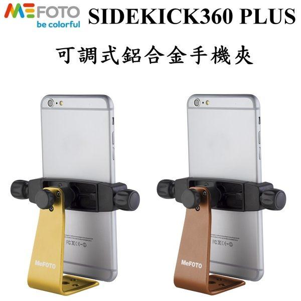 《映像數位》 Mefoto 美孚 side kick360 PLUS 可調式鋁合金手機夾 *B
