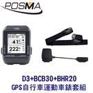 POSMA GPS自行車運動車錶 搭 2件套組 D3+BCB30+BHR20