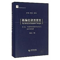簡體書-十日到貨 R3Y【新編經濟思想史(第八卷)-- 十月革命以來國外馬克思主義經濟學的