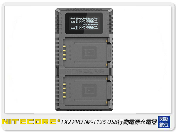 NITECORE 奈特柯爾 富士 FX2 Pro NP-T125 USB 雙槽智能充電器(T125,公司貨)