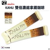 韓國 Maxim KANU 雙倍濃縮拿鐵咖啡 漸層包裝 1小包 13.5g 咖啡粉 沖泡咖啡 即溶咖啡 思考家