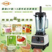 冰沙機現貨   《小太陽》專業級蔬果調理冰沙機紀念款TM-776走心小賣場