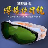雙十二狂歡購電焊眼鏡焊工專用防飛濺防強光焊工墨鏡
