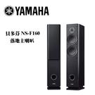 YAMAHA 山葉 NS-F160 貝多芬 落地主喇叭【公司貨保固+免運】