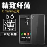 【*促銷*買一送一】Sony Xperia Z3 D6653 L55 TPU 隱形超薄軟殼 透明殼  保護殼 背蓋 手機套