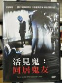 影音專賣店-Y59-191-正版DVD-日片【活見鬼:同居鬼友】-夏川純 天手千聖