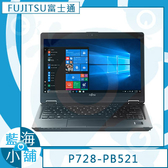 Fujitsu富士通 P728-PB521 12吋筆記型電腦(12FHD/i5-8250U/8G/256G SSD/W10Pro/BK)