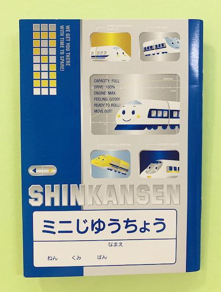 【震撼精品百貨】Shin Kan Sen 新幹線~三麗鷗新幹線迷你筆記本-點點#80084