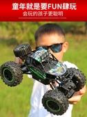 遙控車超大遙控越野車玩具汽車男孩兒童賽車充電漂移專業高速四驅攀爬LX 玩趣3C