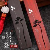 書籤 蓮花鑲嵌銀片純銀絲紅木書簽復古典中國風創意黑檀木書簽定 非凡小鋪