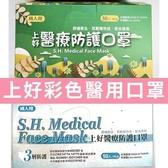 上好成人醫療防護口罩(50入/盒) 平面 醫用 口罩 台灣製 彩色 萊姆黃 蜜桃粉 薰衣草紫