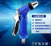 家用水搶汽車沖刷澆花工具水槍噴頭套裝水管軟管igo   伊鞋本鋪