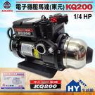 木川泵浦 KQ200 電子穩壓馬達 (東元馬達) 。1/4HP 靜音加壓機 穩壓機。低噪音