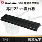 【回饋商品】Manfro 516 專業油壓雲台 22公分專用長板 台灣製造 MIT 德寶光學