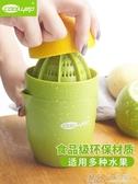 英國酷易 手動榨汁機家用水果小型壓汁機炸果汁橙汁機檸檬榨汁器七色堇
