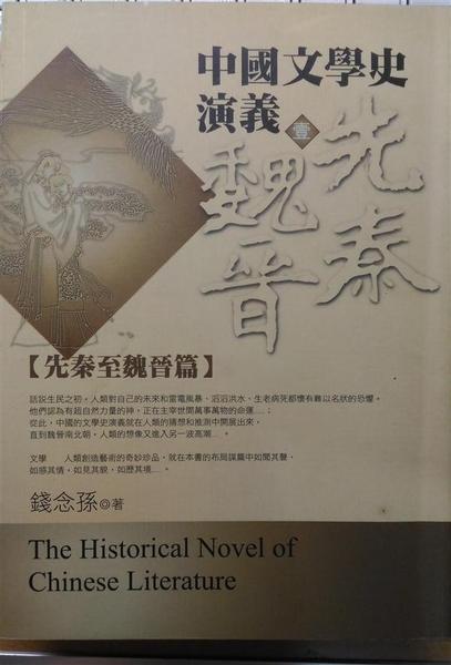 (二手書)中國文學史演義(1):先秦至魏晉篇