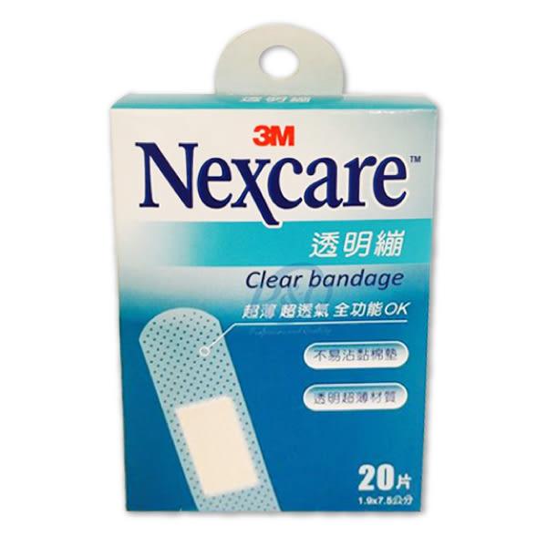 專品藥局 3M Nexcare 透明繃 (滅菌) 1.9x7.5cm 20片入 【2001675】