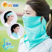 UV100 防曬 抗UV-涼感萬用運動頭巾 圍脖 圍巾 多功能造型