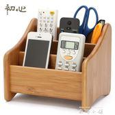 初心木制遙控器收納盒客廳創意辦公室桌面木質置物架化妝品儲物盒  米娜小鋪