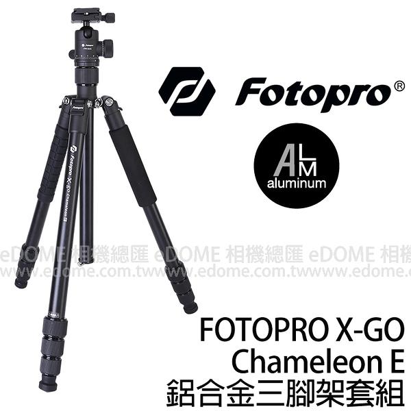 FOTOPRO 富圖寶 X-GO Chameleon E 鋁合金三腳架套組 (0利率 湧蓮公司貨) 可拆單腳架 內建腳釘 載重8公斤
