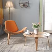 單人沙發椅 飛機椅貝殼椅單人沙發椅創意現代簡約休閑陽臺洽談北歐椅子 LN6973 【Sweet家居】