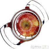 切果器 歐烹大號切蘋果神器 不銹鋼刀片水果分割器削蘋果刀家用去核器   居優佳品