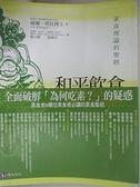 【書寶二手書T7/餐飲_KPZ】和平飲食(增訂版)_威爾塔托