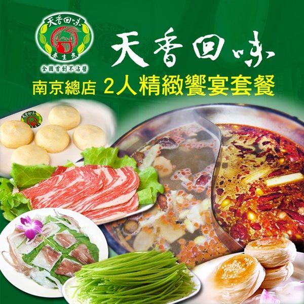 【台北】天香回味鍋物南京總店2人精緻饗宴套餐