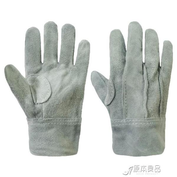 勞保手套 搬運防刺防燙耐磨耐高溫柔軟隔熱氬弧焊勞保手套【快速出貨】