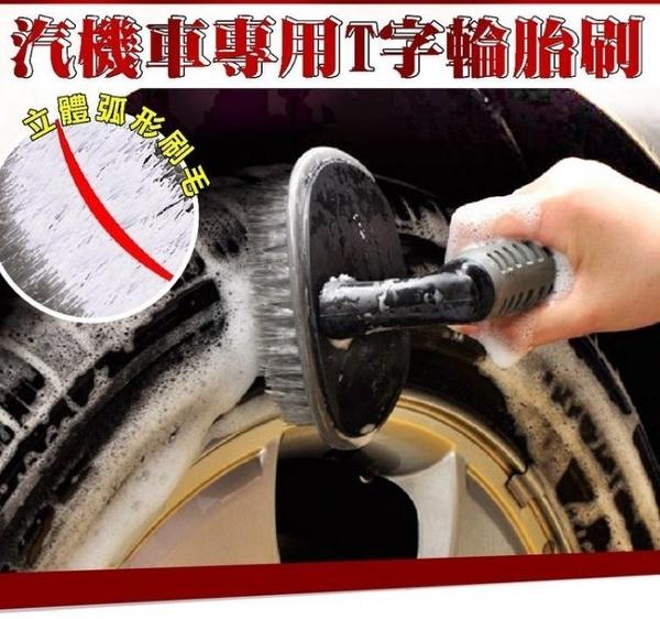 48009-193-柚柚的店【T型輪胎刷鋁圈刷】地毯刷 清洗刷 輪框刷 洗車刷子 腳踏墊刷 輪圈刷
