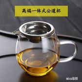 加厚帶茶漏隔茶器 茶海四方公道杯 耐熱玻璃功夫茶具配件OU1725『miss洛羽』