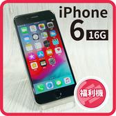 【福利品】iPhone 6 16GB 4.7吋 A1586 附保固