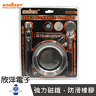 HORUSDY 磁鐵托碗收納三件組 (SDY-97819)