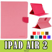 E68精品館 iPad Air2 A1566 A1567 雙色皮套 MERCURY GOOSPERY 保護套 平板殼 矽膠支架 撞色 馬卡龍 AIR2