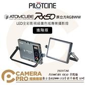 ◎相機專家◎ PILOTCINE ATOMCUBE RX50 進階版 原立方RGBWW LED全彩平板燈 10吋 公司貨